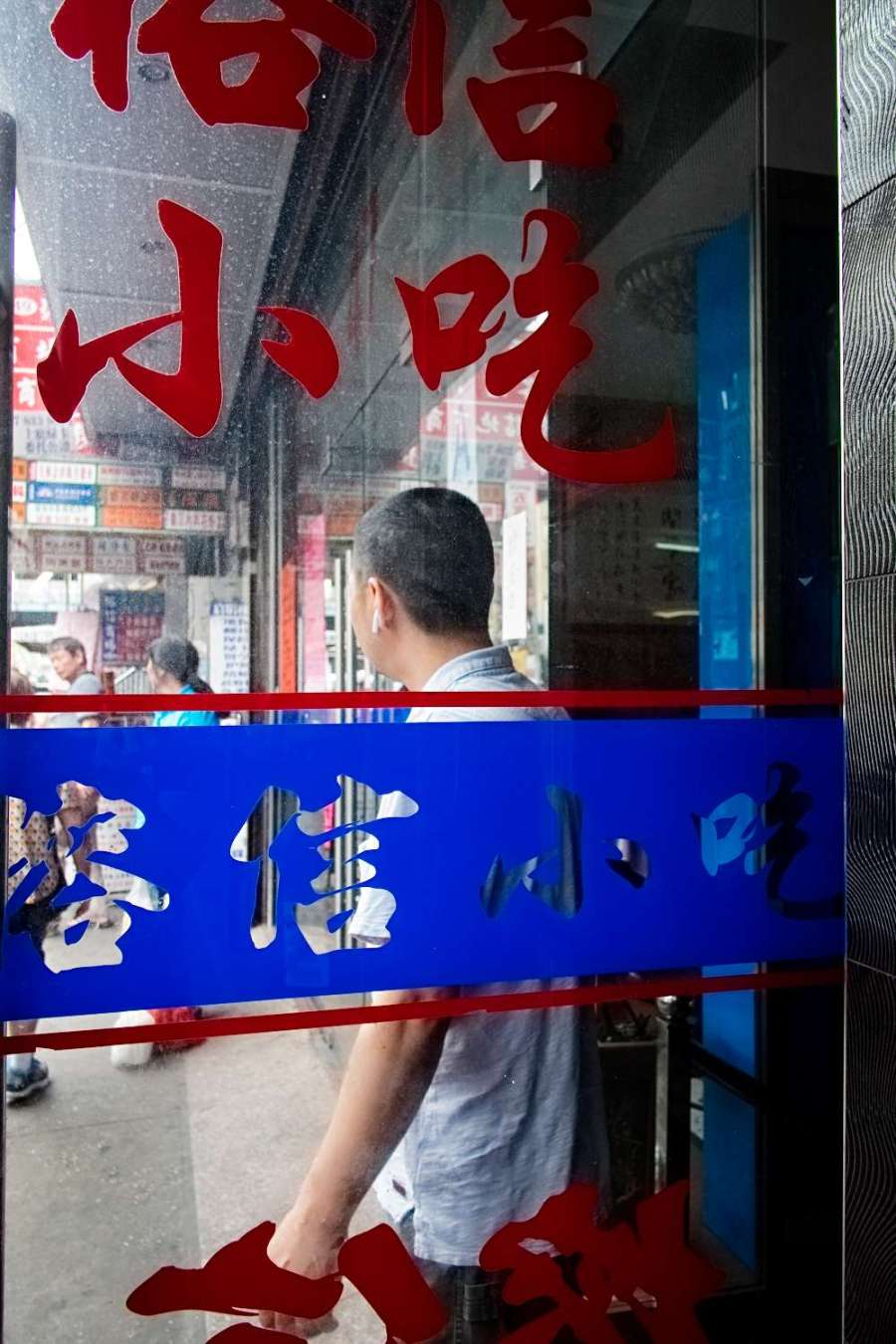 Chinatown Frame